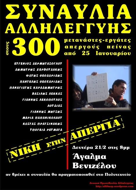 Συναυλία αλληλεγγύης στη Θεσσαλονίκη 21/2 – Οι καλλιτέχνες στο πλευρό των απεργών πείνας