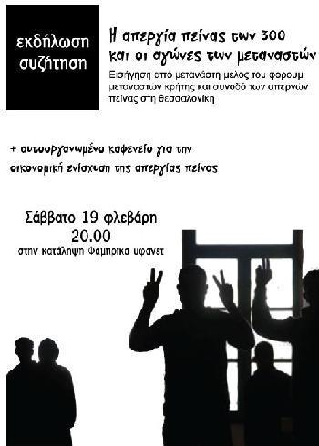 Εκδήλωση – συζήτηση Σάββατο 19/2: Η απεργία πείνας των 300 και οι αγώνες των μεταναστών – Φάμπρικα Υφανετ