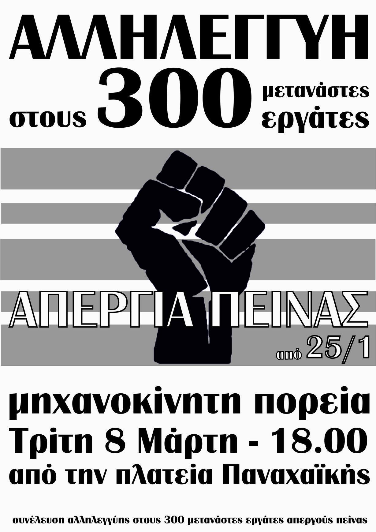 Πάτρα: Μηχανοκίνητη πορεία αλληλεγγύης Τρίτη 08/03